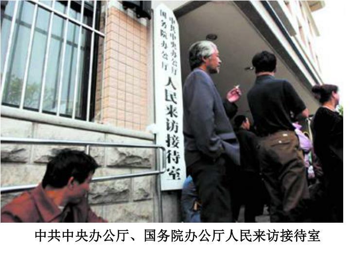 中共中央办公厅、国务院办公厅人民来访接待室