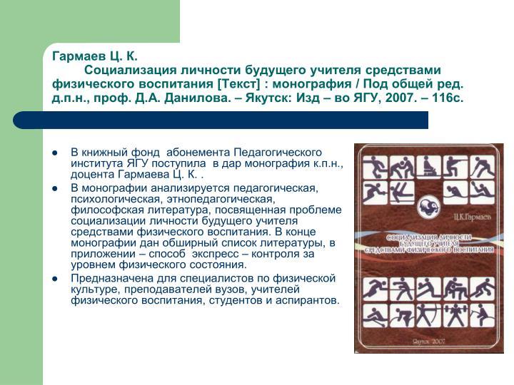 Гармаев Ц. К.