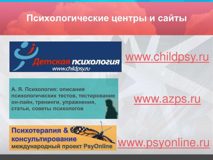 Психологические центры и сайты