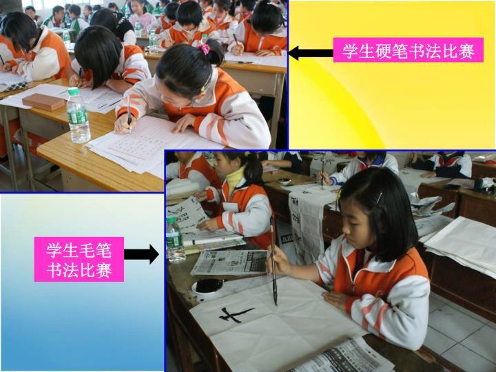 学生硬笔书法比赛
