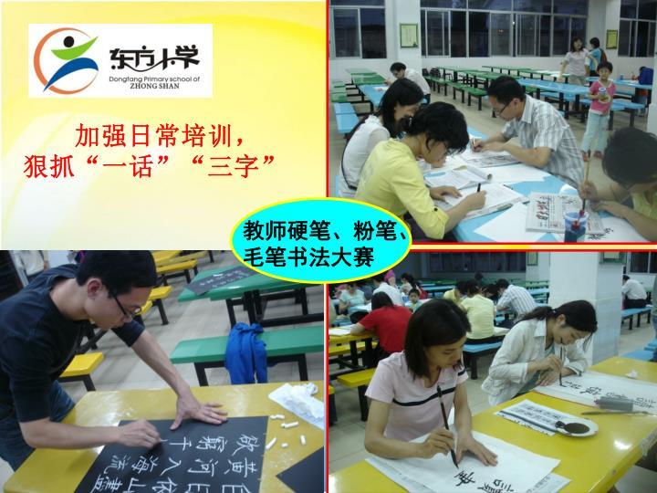 教师硬笔、粉笔、毛笔书法大赛