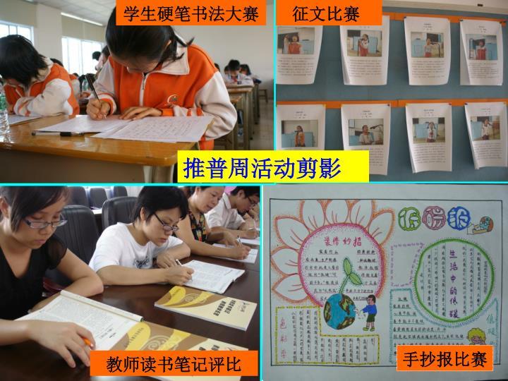学生硬笔书法大赛