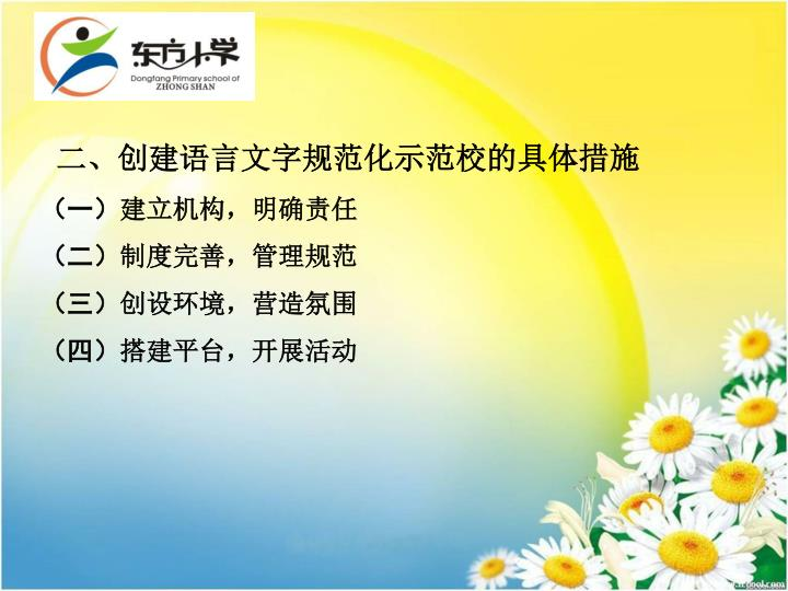 二、创建语言文字规范化示范校的具体措施