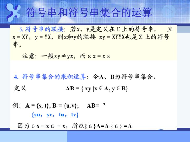 符号串和符号串集合的运算