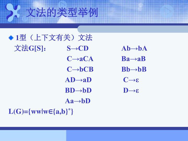 文法的类型举例