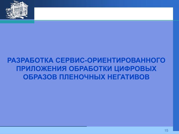 РАЗРАБОТКА СЕРВИС-ОРИЕНТИРОВАННОГО ПРИЛОЖЕНИЯ ОБРАБОТКИ ЦИФРОВЫХ ОБРАЗОВ ПЛЕНОЧНЫХ НЕГАТИВОВ