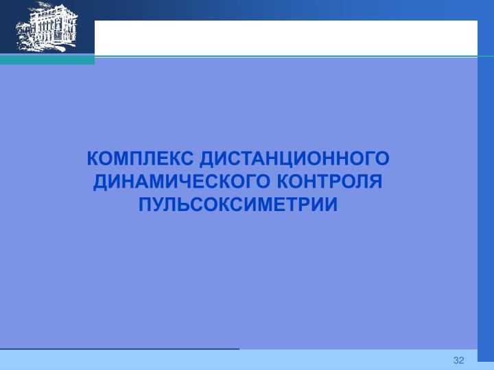 КОМПЛЕКС ДИСТАНЦИОННОГО ДИНАМИЧЕСКОГО КОНТРОЛЯ ПУЛЬСОКСИМЕТРИИ