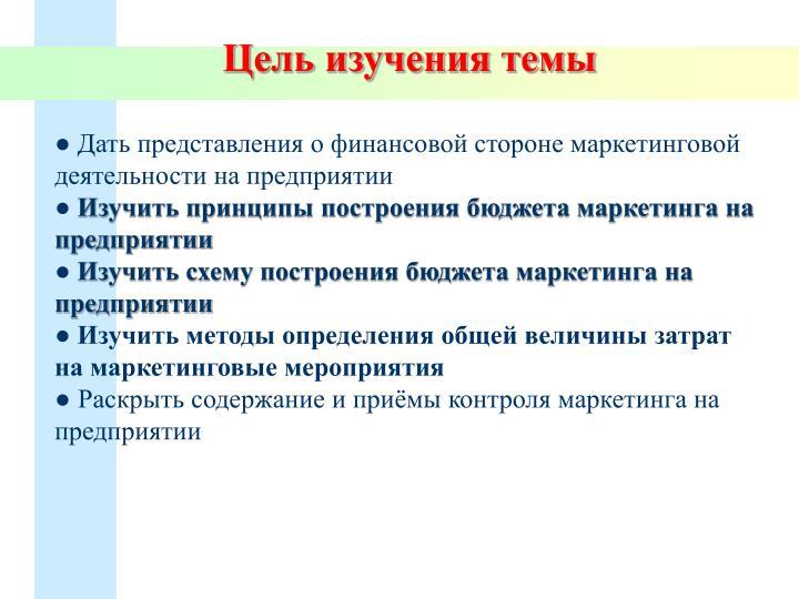 Цель изучения темы