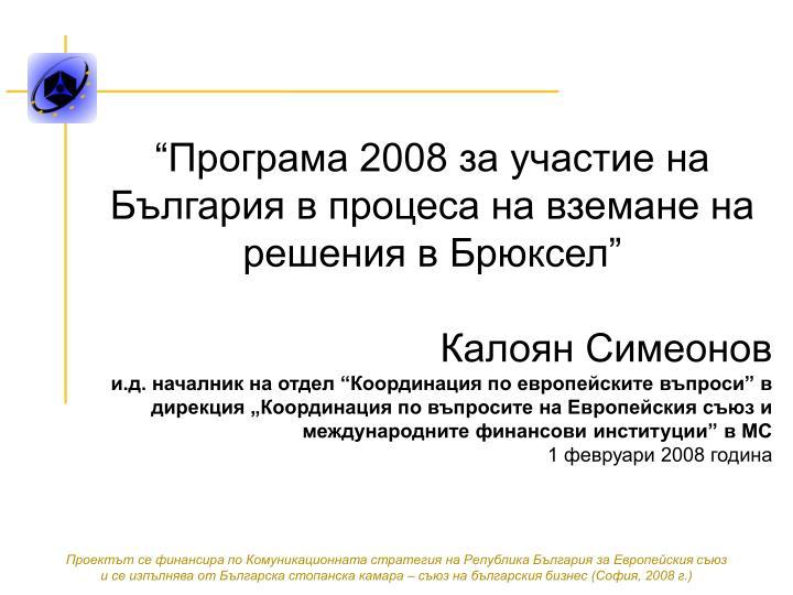 """""""Програма 2008 за участие на България в процеса на вземане на решения в Брюксел"""""""