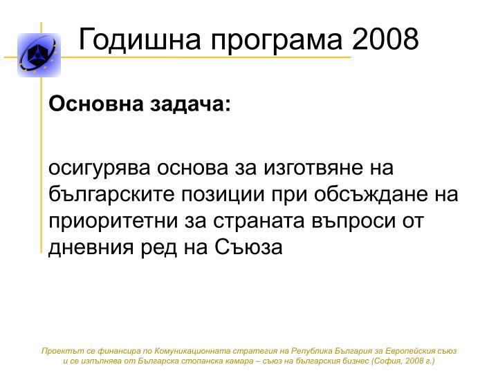 Годишна програма 2008