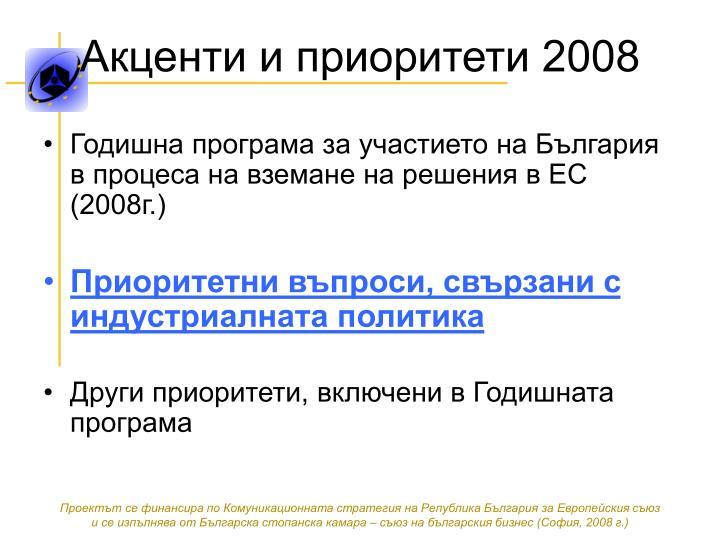 Акценти и приоритети 2008