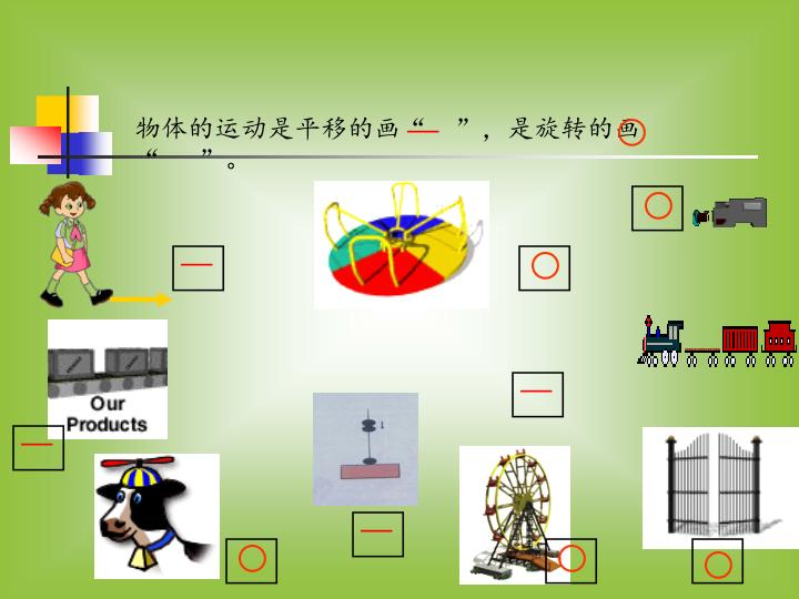 """物体的运动是平移的画"""" """",是旋转的画""""     """"。"""