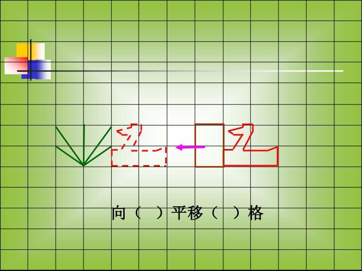 向(   )平移(   )格