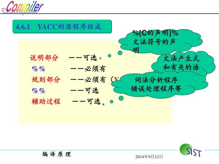 4.6.1    YACC