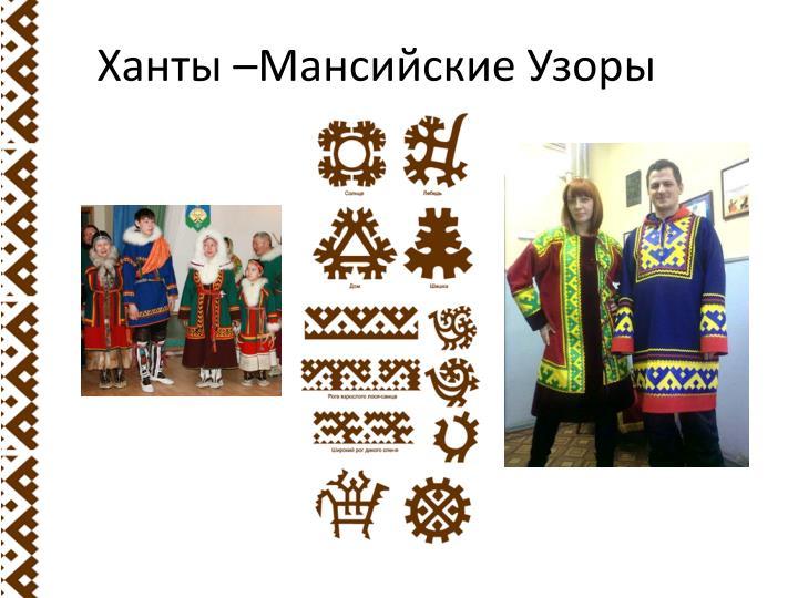 Ханты –Мансийские Узоры