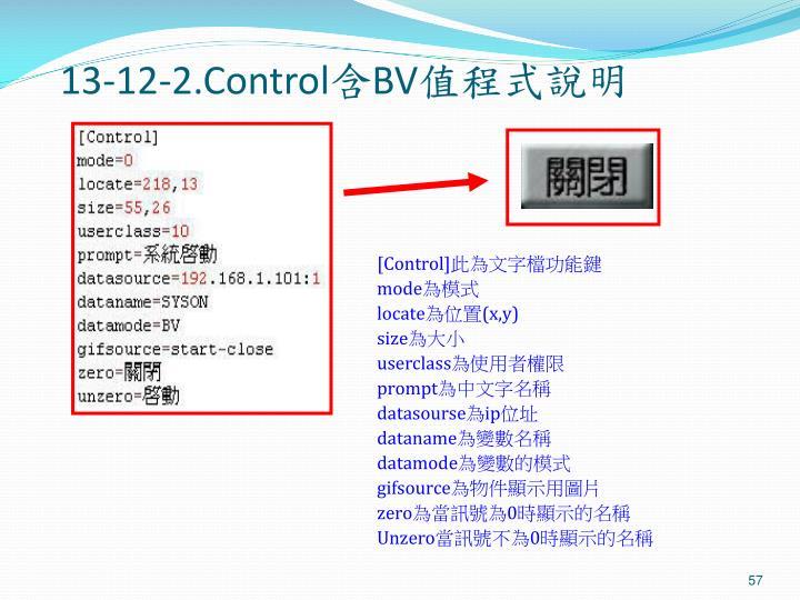 13-12-2.Control