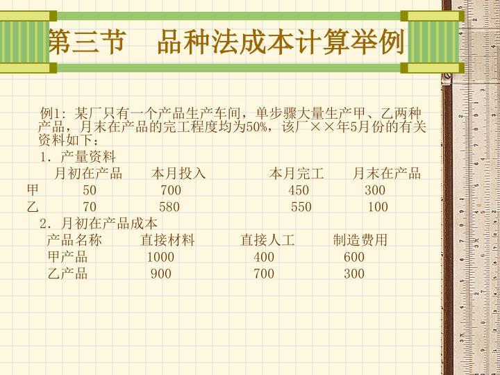 第三节  品种法成本计算举例