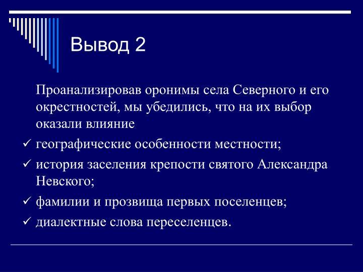 Вывод 2
