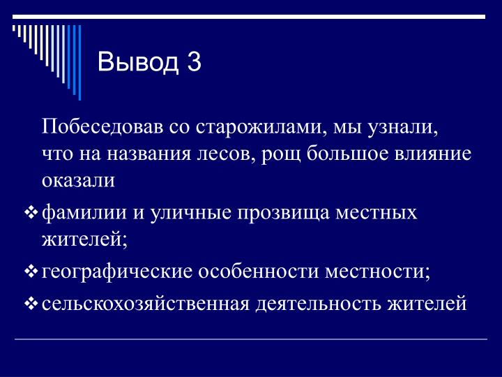 Вывод 3