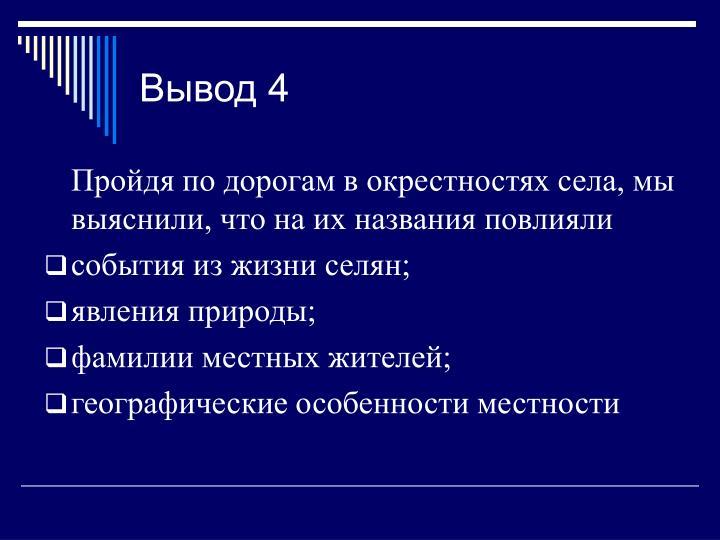Вывод 4