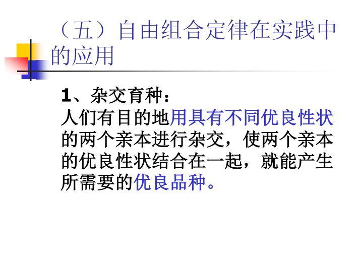 (五)自由组合定律在实践中的应用