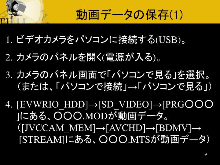 動画データの保存