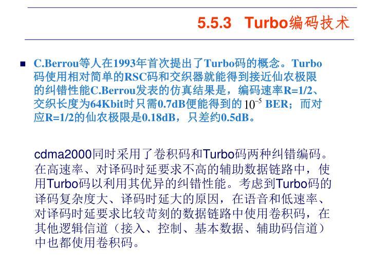 5.5.3   Turbo