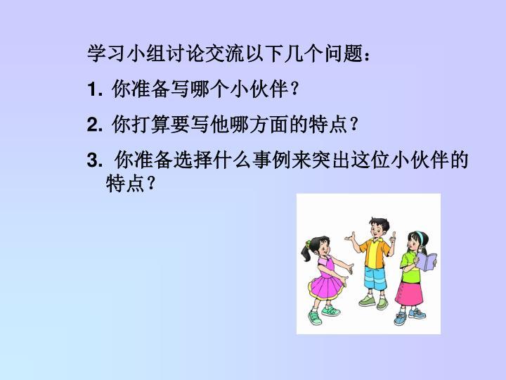 学习小组讨论交流以下几个问题: