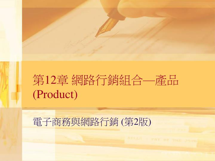 12 product