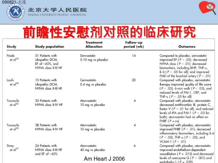 前瞻性安慰剂对照的临床研究