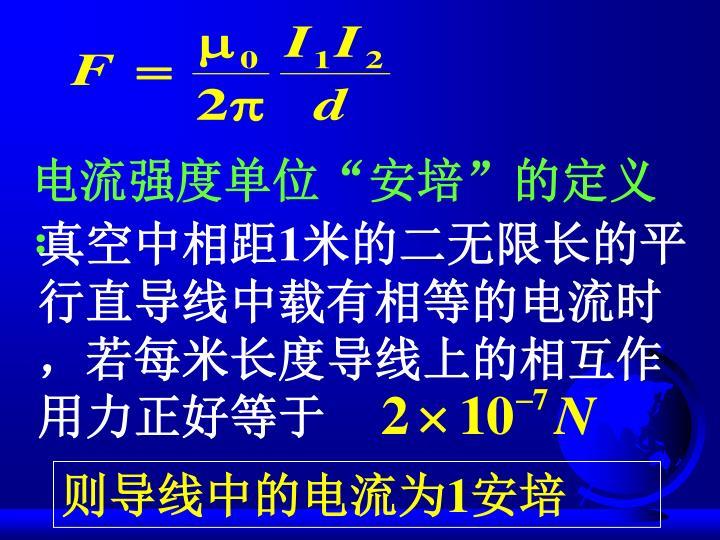 """电流强度单位""""安培""""的定义:"""