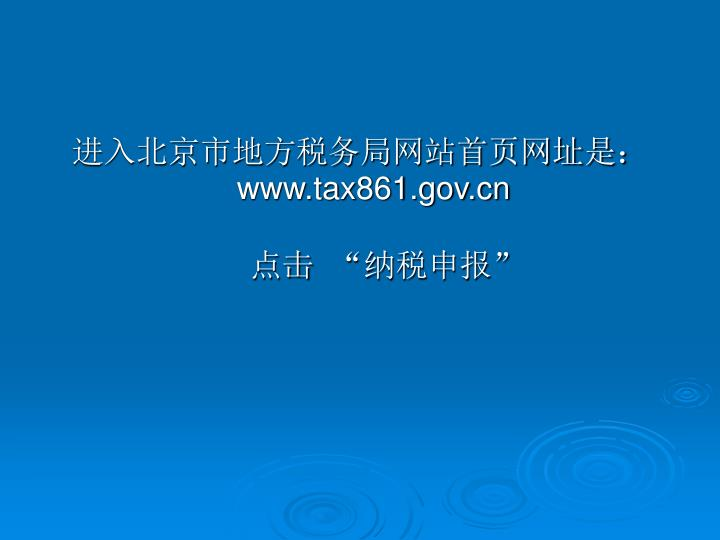 进入北京市地方税务局网站首页网址是: