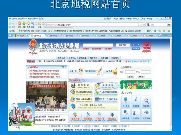 北京地税网站首页