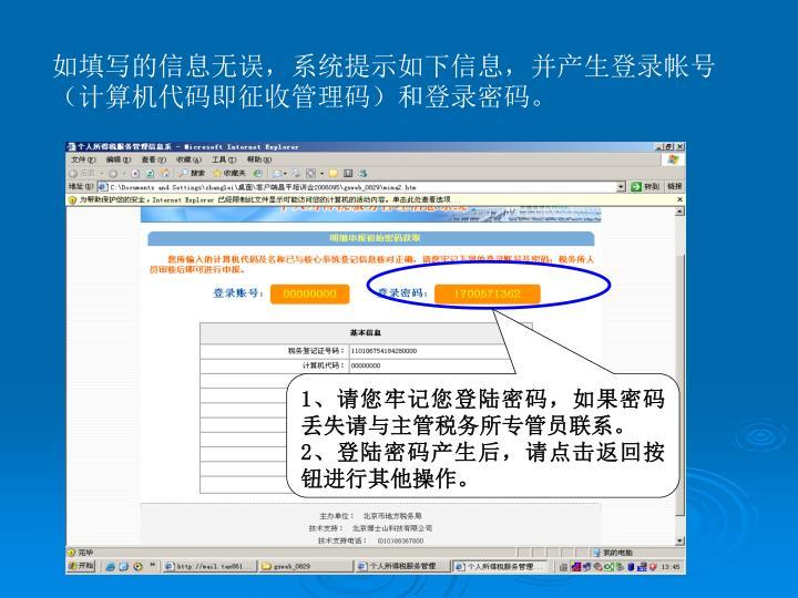如填写的信息无误,系统提示如下信息,并产生登录帐号(计算机代码即征收管理码)和登录密码。