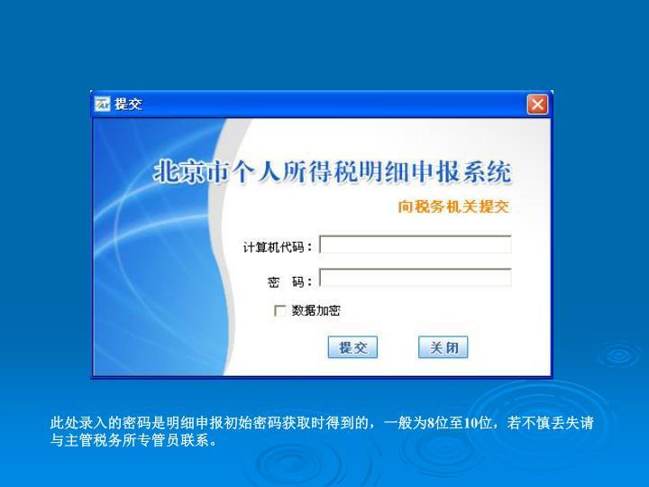此处录入的密码是明细申报初始密码获取时得到的,一般为