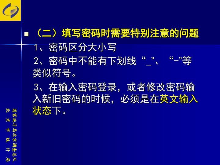 (二)填写密码时需要特别注意的问题