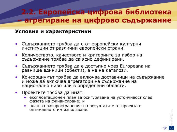 2.2. Европейска цифрова библиотека – агрегиране на цифрово съдържание