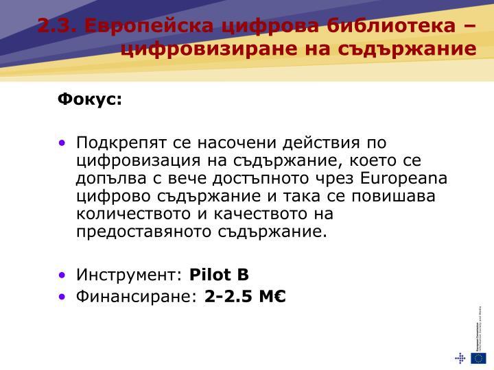 2.3. Европейска цифрова библиотека – цифровизиране на съдържание
