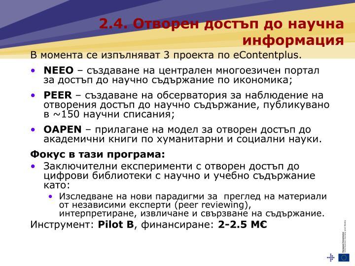 2.4. Отворен достъп до научна информация