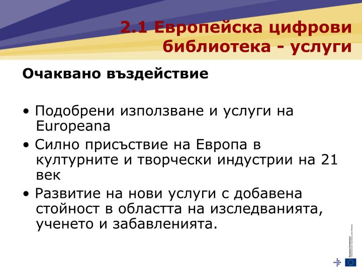 2.1 Европейска цифрови библиотека - услуги