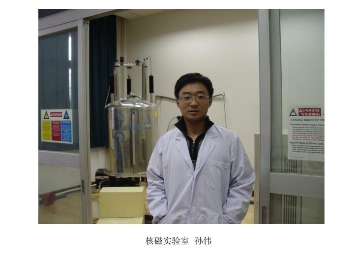 核磁实验室  孙伟