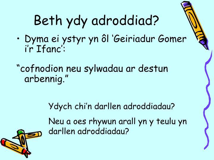 Beth ydy adroddiad?