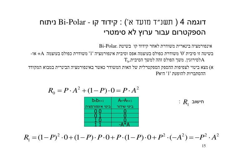 דוגמה 4 (