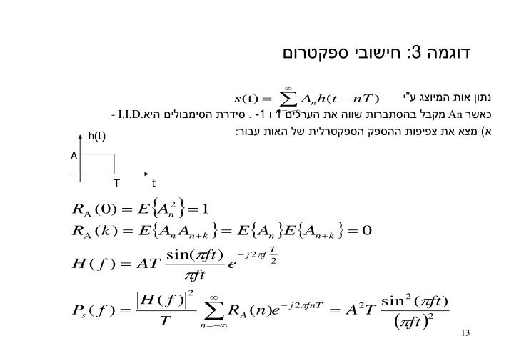 דוגמה 3: חישובי ספקטרום