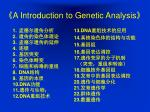a introduction to genetic analysis