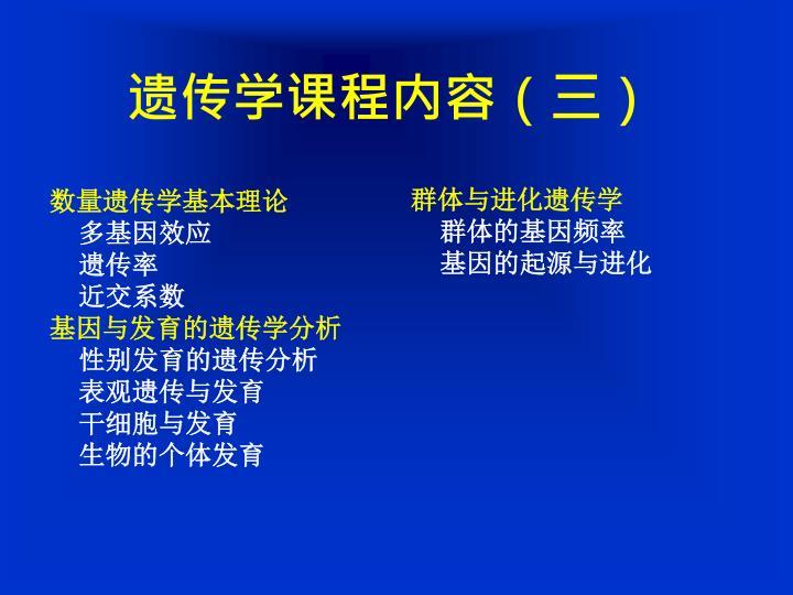 遗传学课程内容(三)