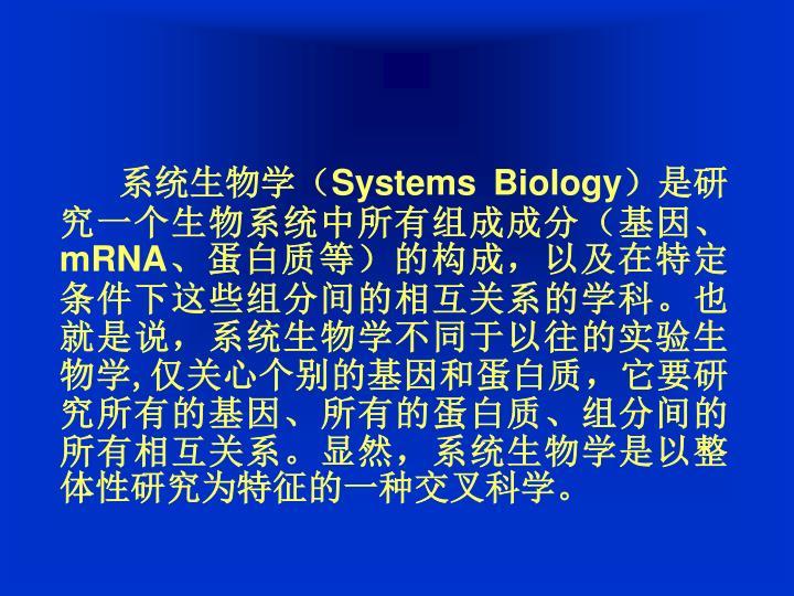 系统生物学(