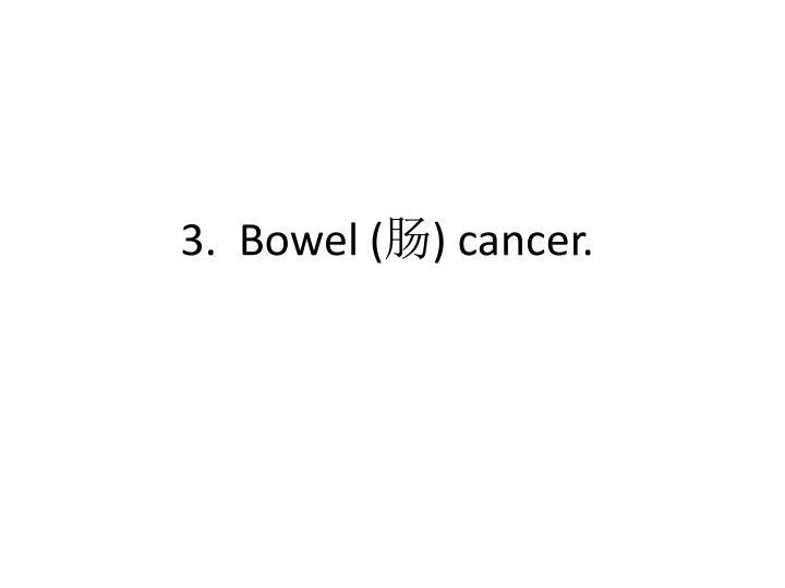 3.  Bowel (
