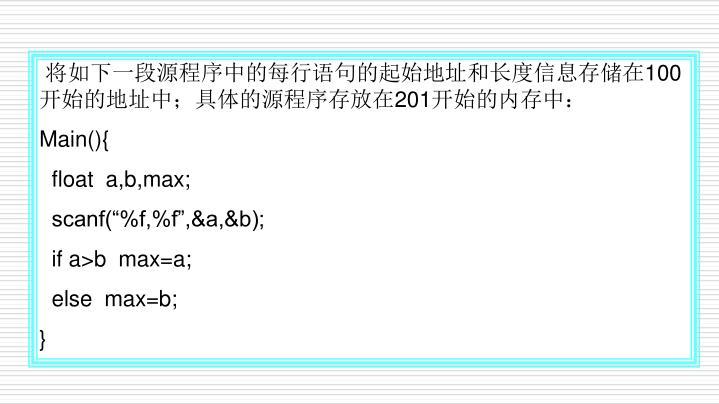 将如下一段源程序中的每行语句的起始地址和长度信息存储在