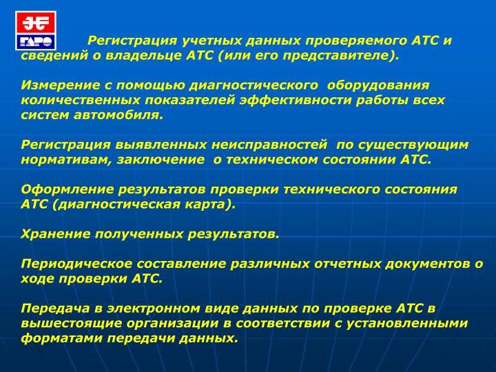 Регистрация учетных данных проверяемого АТС